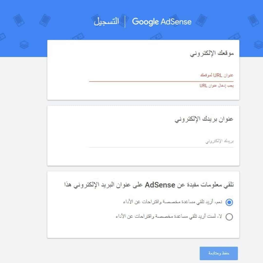 طريقة إنشاء حساب جوجل أدسنس للمبتدئين 2021