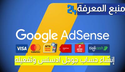إنشاء حساب جوجل ادسنس وتفعيله Adsense للمواقع واليوتيوب