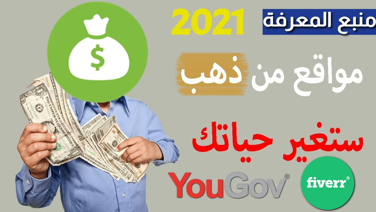 افضل مواقع ربح المال من الانترنت مضمونة 2021