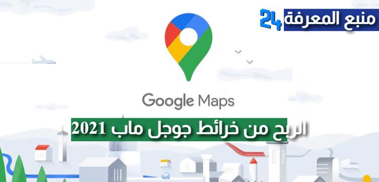 الربح من خرائط جوجل ماب Google Maps 2021