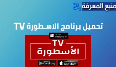 تحميل برنامج الاسطورة للبث المباشر | تطبيق Ostora TV 2021