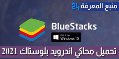 تحميل برنامج بلوستاك BlueStacks لتشغيل تطبيقات الاندرويد على الكمبيوتر