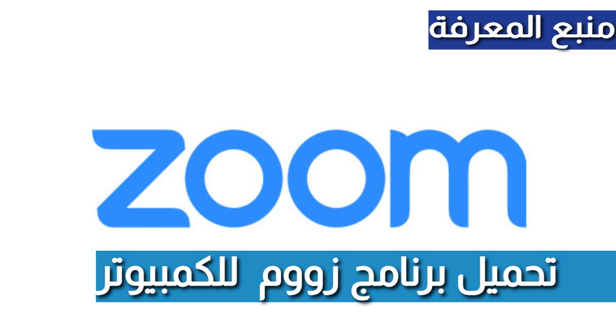 تحميل برنامج زووم Zoom Meeting للكمبيوتر اخر اصدار