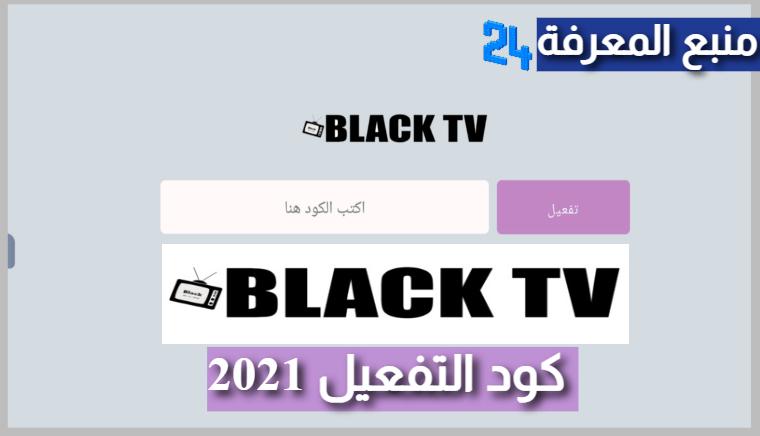 تحميل برنامج Black TV Pro + كود التفعيل 2021