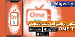 تحميل برنامج Ome TV للكمبيوتر والاندرويد لدردشة الفيديو