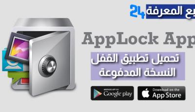 تحميل تطبيق القفل 2021 AppLock النسخة المدفوعة