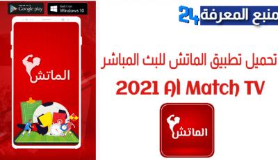 تحميل تطبيق الماتش Al Match Tv لمشاهدة المباريات