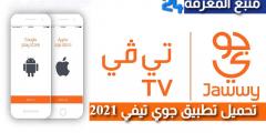 تحميل تطبيق جوي تيفي Jawwy TV 2021 للاندرويد و الايفون
