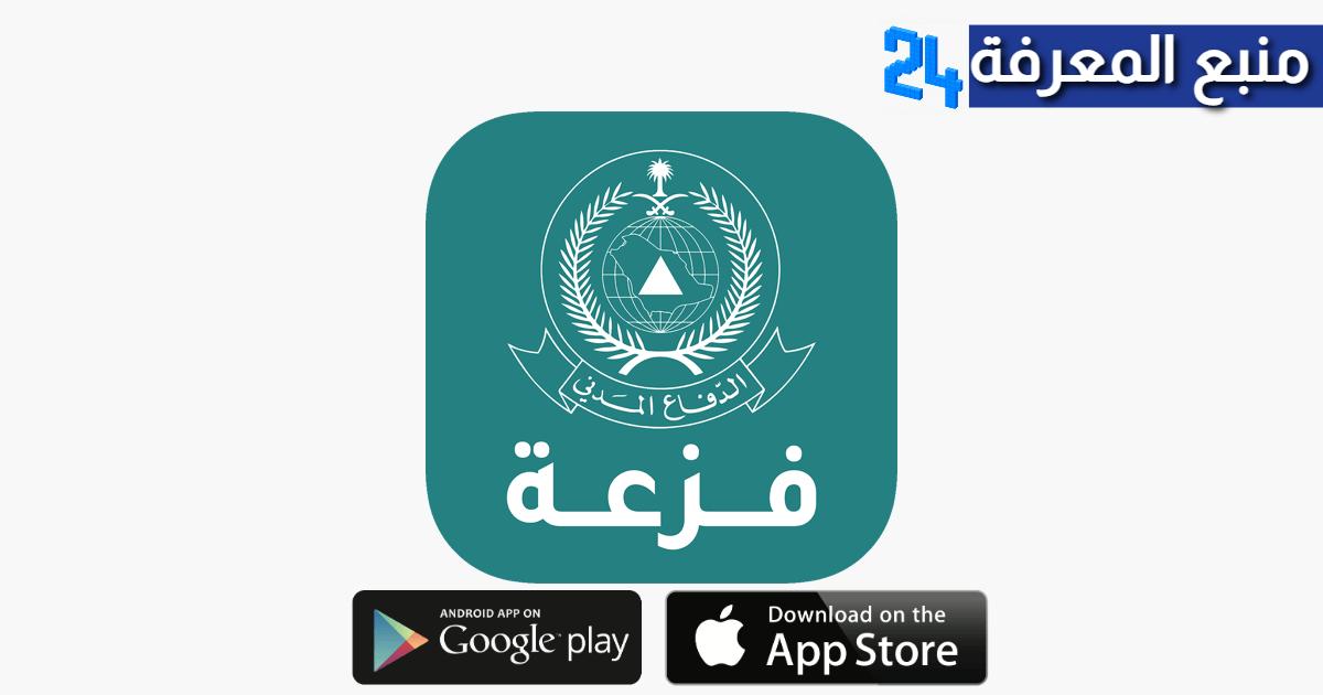 تحميل تطبيق فزعة الدفاع المدني السعودي اخر اصدار 2021