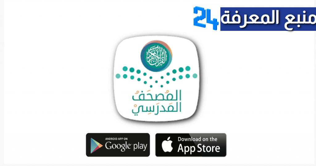 تحميل تطبيق مصحف مدرستي 2021 وزارة التعليم السعودية