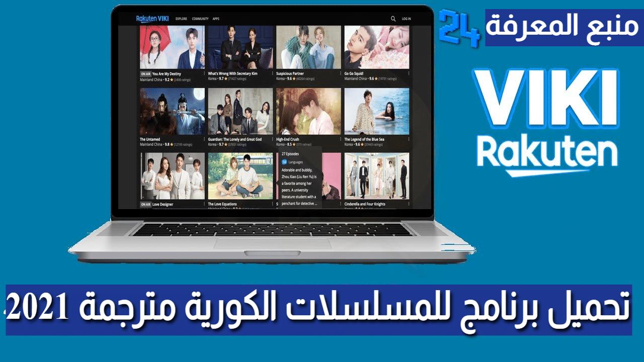 تحميل تطبيق Viki TV لمشاهدة الأفلام والمسلسلات الكورية مترجمة