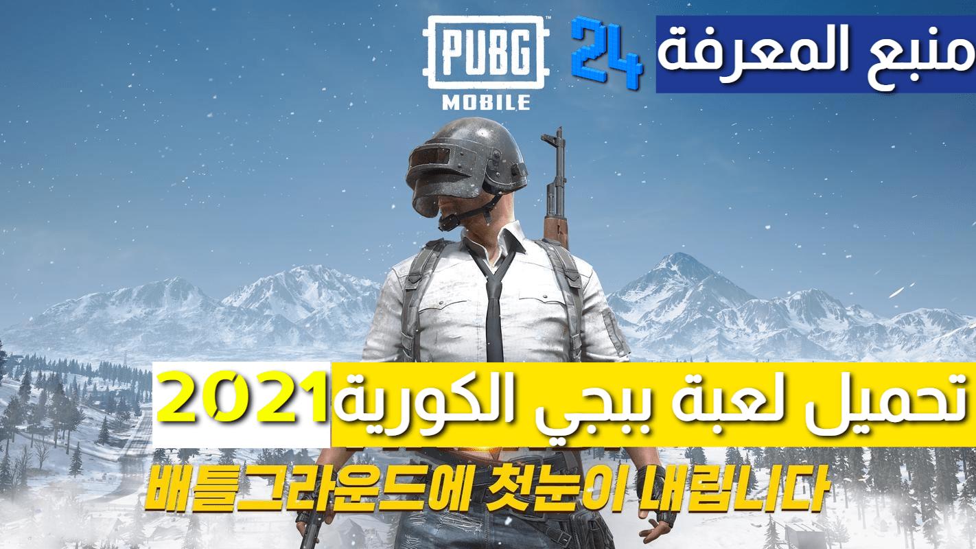 تحميل لعبة ببجي الكورية PUBG MOBILE KR 2021