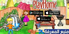 تحميل لعبة ماي بلاي هوم My Play Home