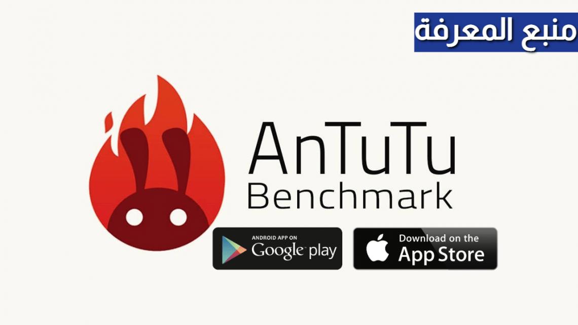 تحميل تطبيق انتوتو AnTuTu 2021 3D Benchmark