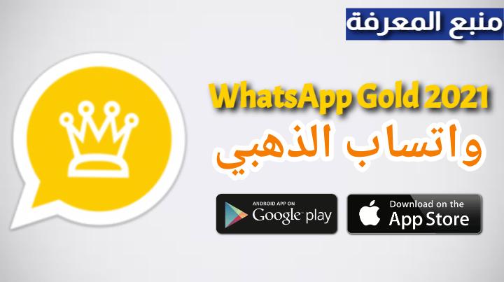 تنزيل الواتساب الذهبي WhatsApp Gold 2021