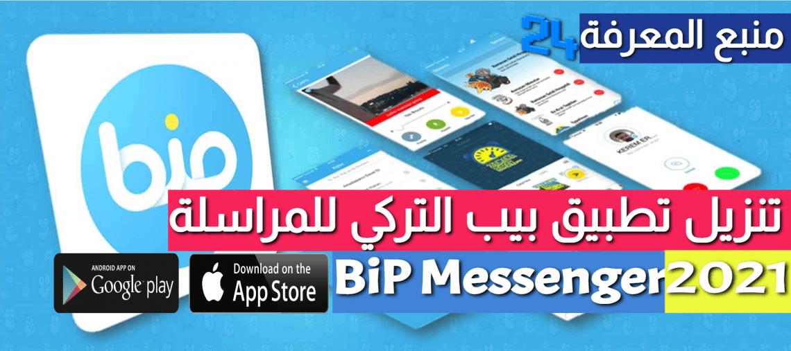 تنزيل تطبيق بيب bip التركي للاندرويد والايفون بديل واتساب
