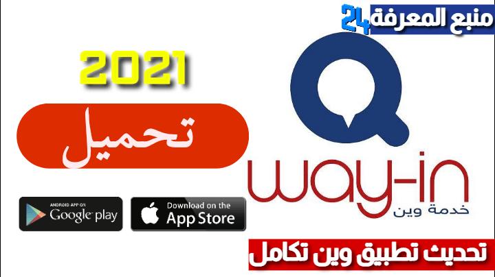 تحديث تطبيق وين تكامل Way-in 2021
