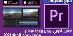 تحميل ادوبي بريمير برابط مباشر Adobe Premiere Pro مفعل مدى الحياة
