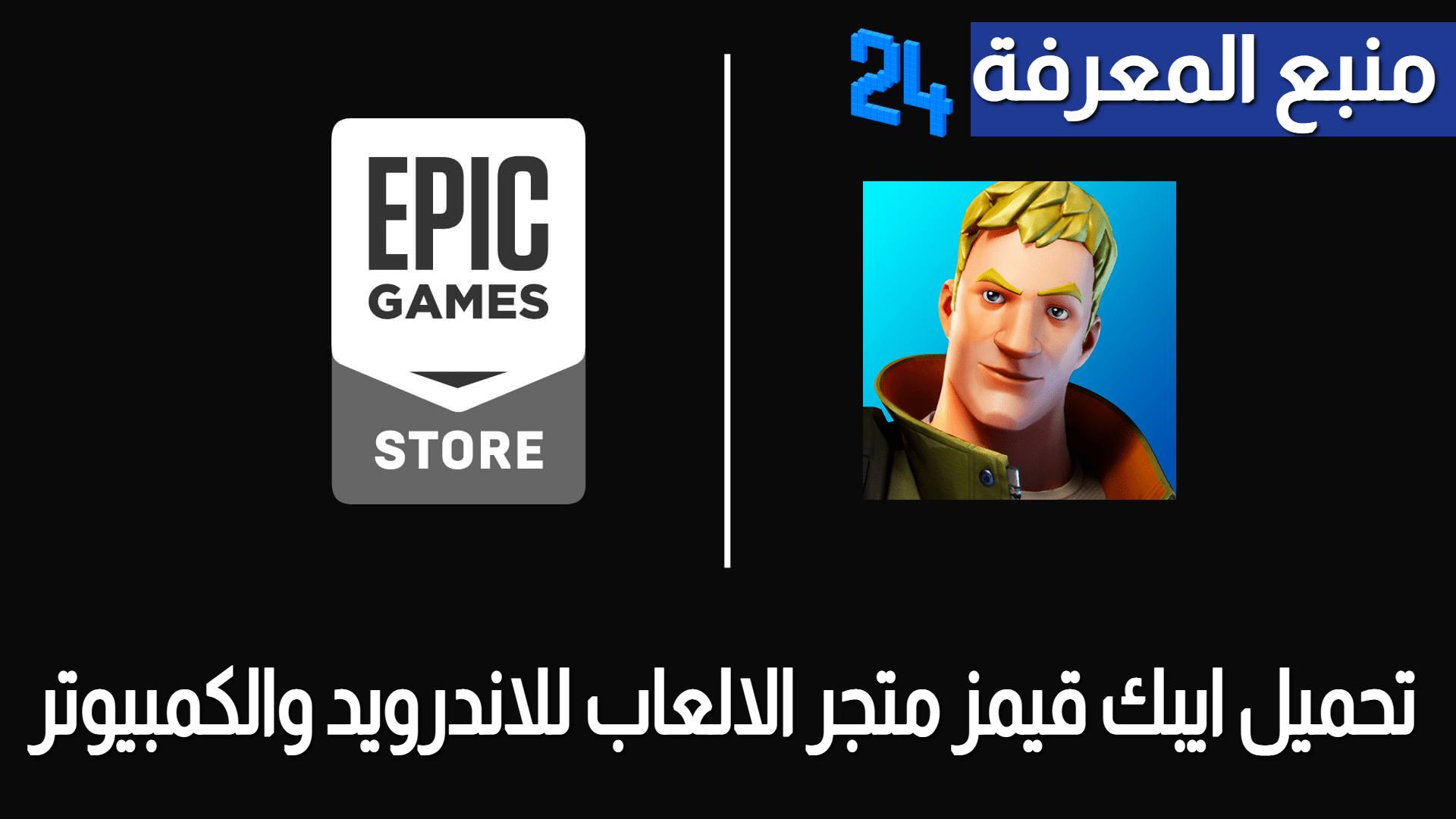 تحميل ايبك قيمز Epic Games متجر الالعاب للاندرويد والكمبيوتر
