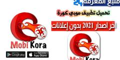 تحميل برنامج موبي كورة MobiKora للاندرويد والكمبيوتر 2021