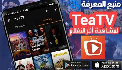 تحميل برنامج TeaTv لمشاهدة احدث الافلام ومسلسلات 2021