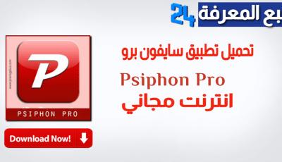 تحميل تطبيق سايفون برو  انترنت مجاني Psiphon Pro مهكر