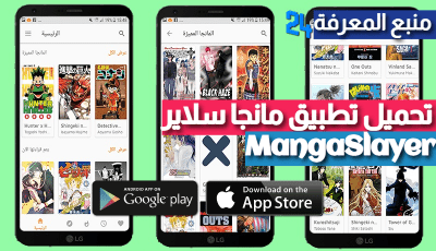 تحميل تطبيق مانجا سلاير MangaSlayer للاندرويد والايفون