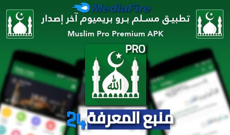 تحميل تطبيق مسلم برو Muslim Pro Premium 2021