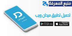 تحميل تطبيق ميدان ويب وزارة الداخلية للاندرويد و للايفون
