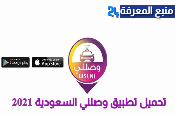 تحميل تطبيق وصلني السعودية 2021 للاندرويد والايفون