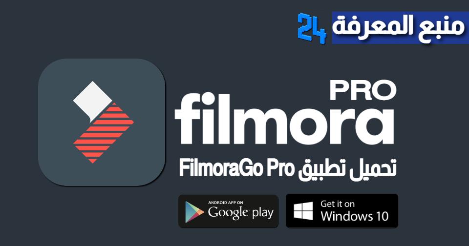 تحميل تطبيق FilmoraGo Pro مهكر افضل برنامج مونتاج 2021