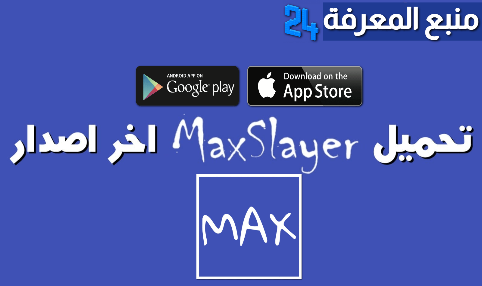 تحميل تطبيق Max Slayer لمشاهدة وتحميل الافلام والمسلسلات