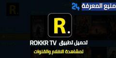 تحميل تطبيق ROKKR TV لمشاهدة الافلام والقنوات