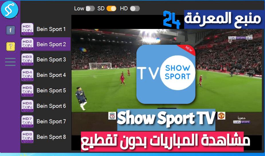 تحميل تطبيق Show Sport TV لمشاهدة المباريات بدون تقطيع