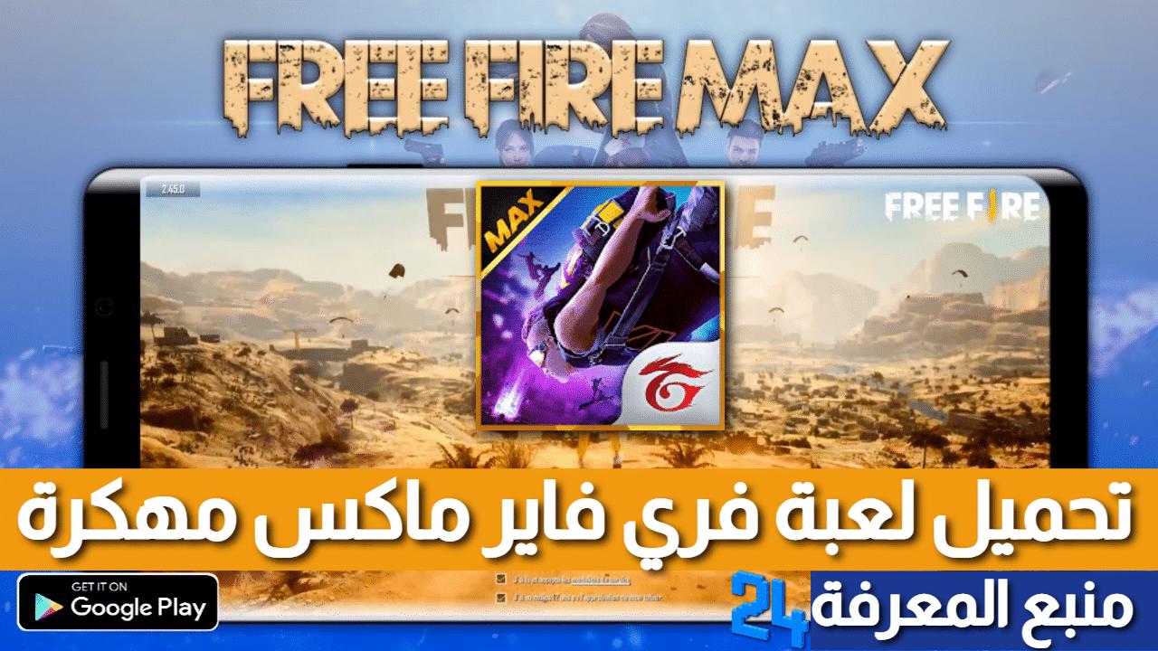تحميل فري فاير ماكس Free Fire MAX 2021 مهكرة