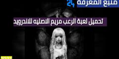 تحميل لعبة الرعب مريم Mariam الاصليه للاندرويد
