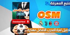 تحميل لعبة المدرب الافضل مهكرة OSM 2021 ميديافاير