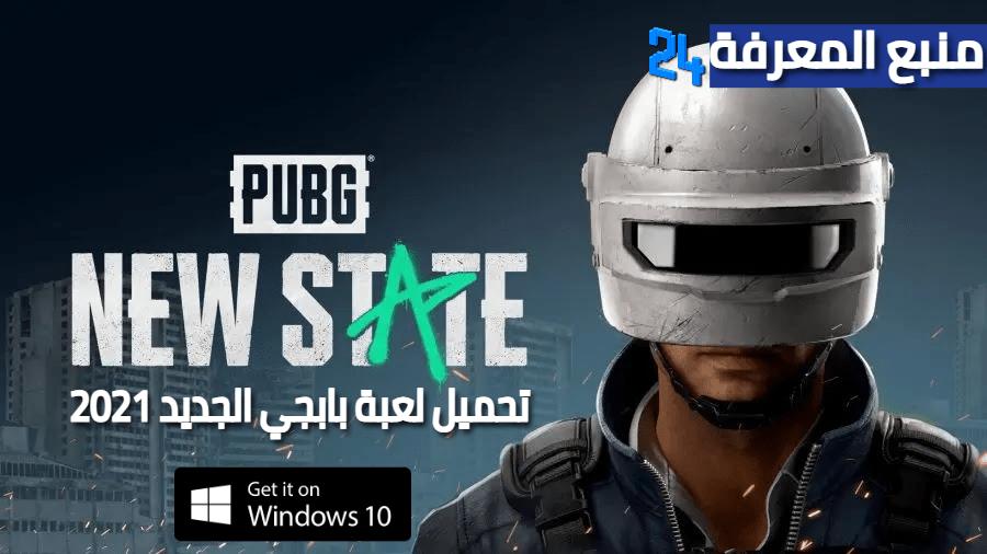 تحميل لعبة بابجي Pubg New State للكمبيوتر 2021 تحديث