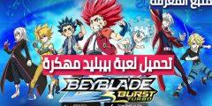 تحميل لعبة بيبليد BeyBlade Burst مهكرة 2021
