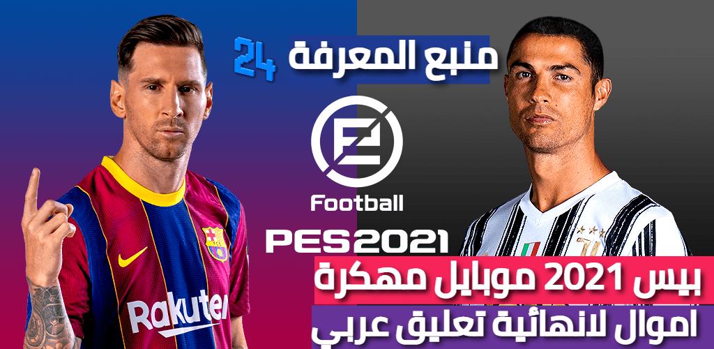 تحميل لعبة بيس PES 2021 مهكرة تعليق عربي