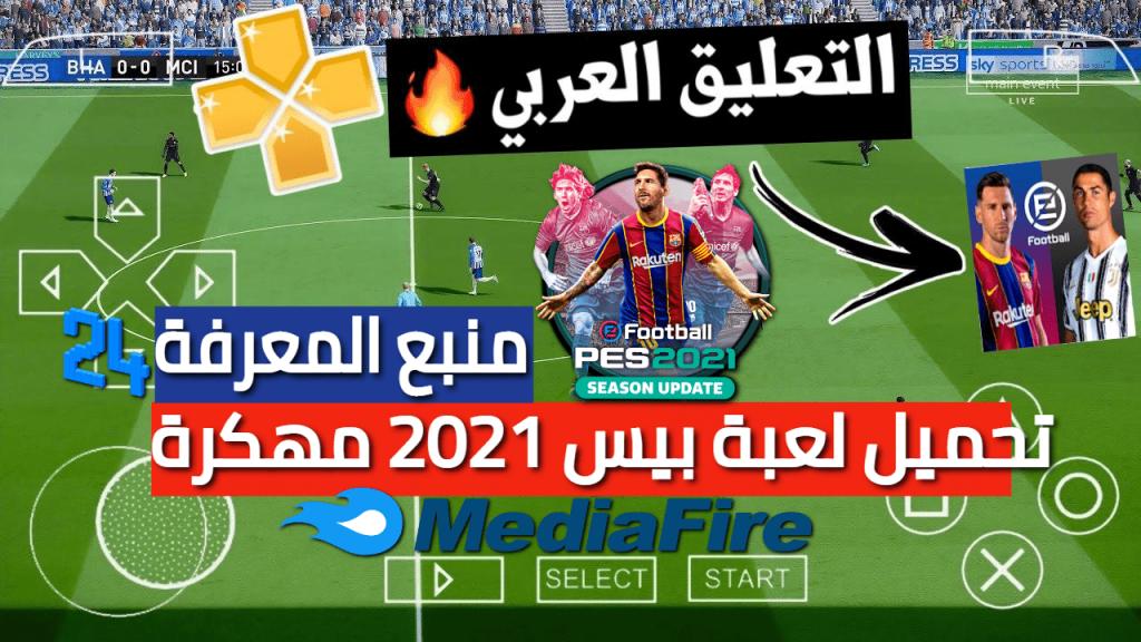 تحميل لعبة بيس PES 2021 Ppsspp رابط ميديا فاير