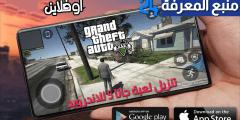 تحميل لعبة جاتا GTA 5 V للاندرويد Apk+Obb برابط مباشر