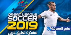 تحميل لعبة دريم ليج 2019 مهكرة تعليق عربي Apk