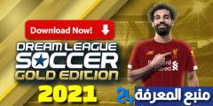 تحميل لعبة دريم ليج Dream League Soccer 2021 مهكرة