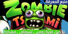 تحميل لعبة زومبي تسونامي مهكرة Zombie Tsunami