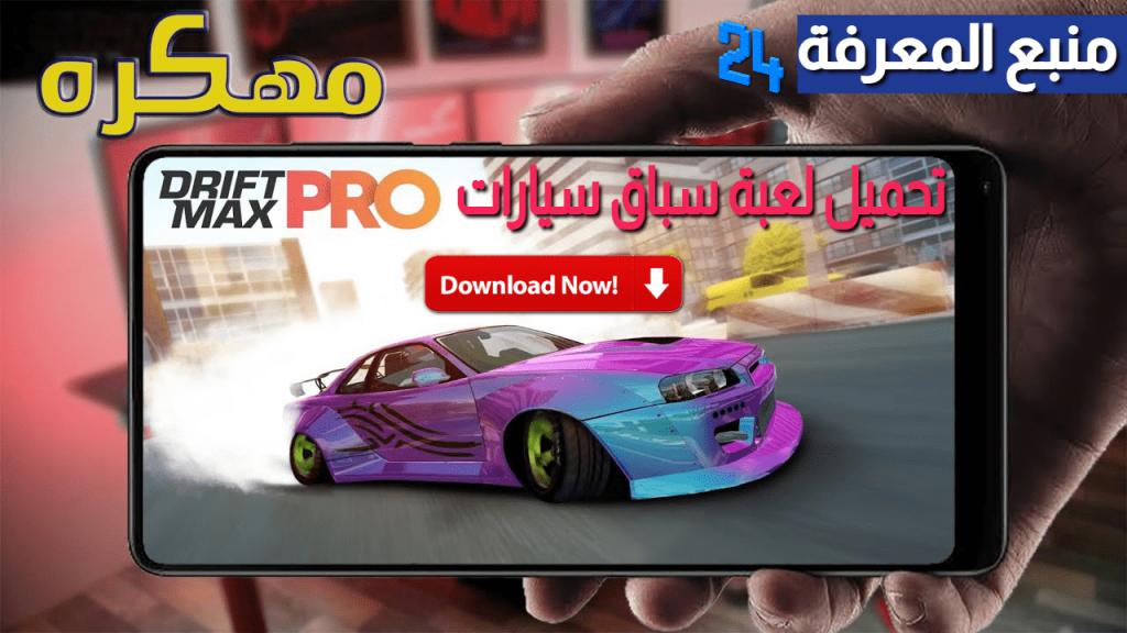 تحميل لعبة سباق سيارات Drift Max Pro مهكرة 2021