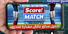 تحميل لعبة سكور ماتش Score! Match مهكرة 2021