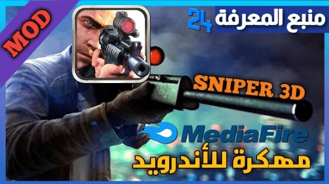 تحميل لعبة سنايبر Sniper 3D Assassin مهكرة 2021