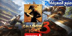 تحميل لعبة شادو فايت 3 مهكرة Shadow Fight