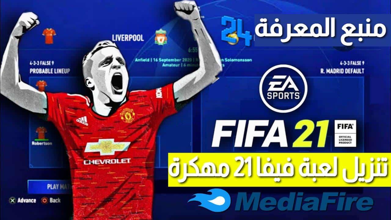 تحميل لعبة فيفا 2021 FIFA Mobile مهكرة رابط مباشر